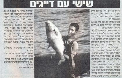 שישי עם דייגים