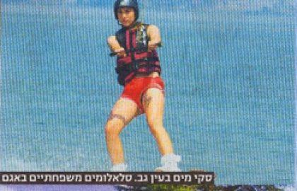 סקי מים בכנרת – כתבה בעיתון מסלול