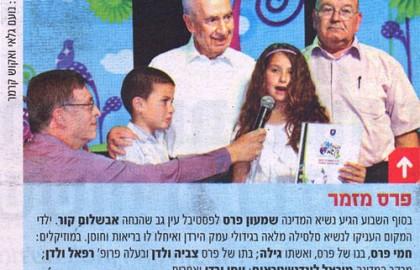פרס מזמר – הנשיא בפסטיבל עין גב