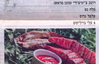 מתכון של שף מסעדת הדגים – חציל ודג סלמון על גחלים